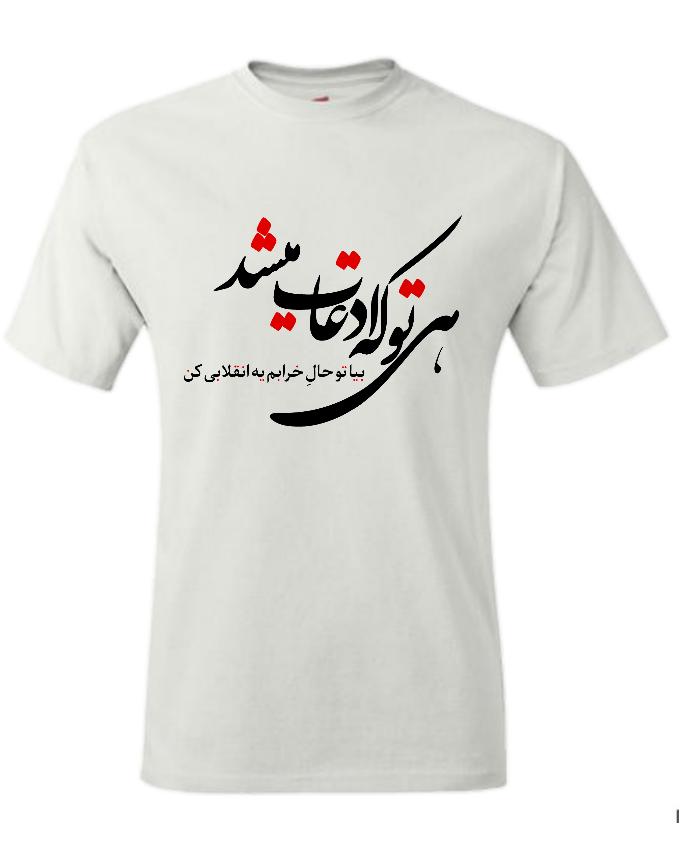 نتیجه تصویری برای تی شرت شایع